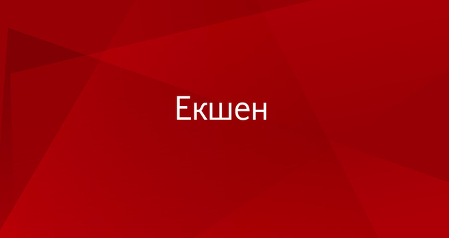 Екшен