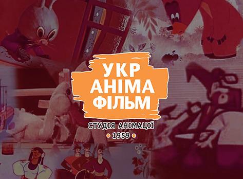 Класика української анімації