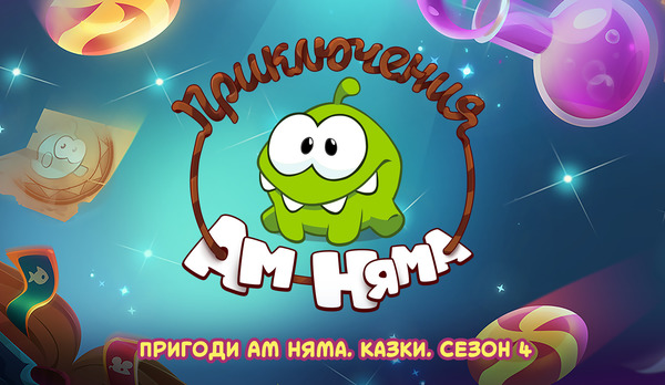 Сезон 4. Казки