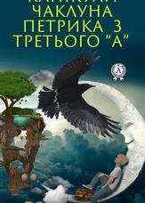 Канікули чаклуна Петрика з третього «А»