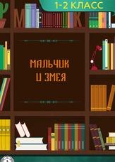 Літературне читання. 1-2 клас. Хлопчик і Змія