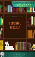 Літературне читання. 1-2 клас. Ворона і Лисиця