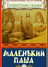 Чарівне джерело. Єгипетські казки. Маленький паша