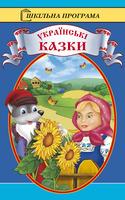 Українські народні казки. Збірка