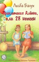 Пригоди Оленки, або 28 копійок