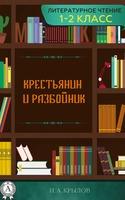 Літературне читання. 1-2 клас. Селянин і розбійник