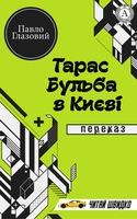 Тарас Бульба в Києві. Переказ