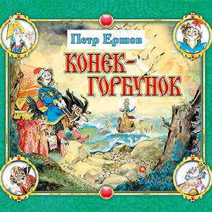 Коник Горбоконик
