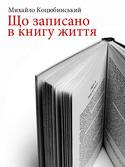 Що записано в книгу життя