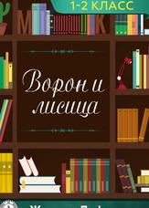 Літературне читання. 1-2 клас. Крук і лисиця