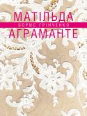 Матільда Аграманте