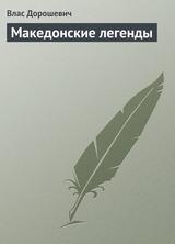 Македонські легенди