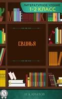 Літературне читання. 1-2 клас. Свиня