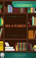 Літературне читання. 1-2 клас. Лев і Людина