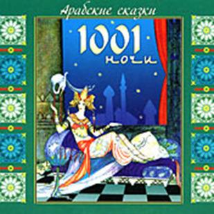 Арабські казки 1001 ночі