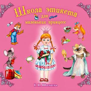 Школа етикету для маленьких принцес