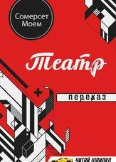 Театр. Переказ