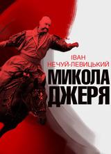 Микола Джеря