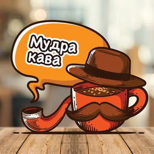 Мудра кава