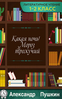 Літературне читання. 1-2 клас. Яка ніч! мороз тріскучий