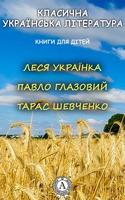 Класична українська література. Книги для дітей. 6 клас