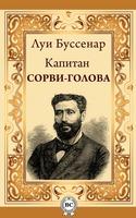 Капітан Шибайголова