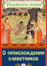 Чарівне джерело. Індійські казки. Про походження поклепників
