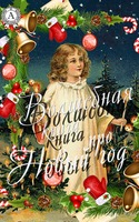 Чарівна книга про Новий Рік