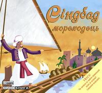 Сіндбад-Мореплавець