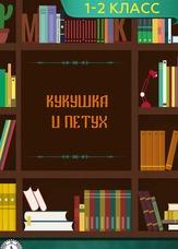 Літературне читання. 1-2 клас. Зозуля і півень