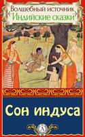 Чарівне джерело. Індійські казки. Сон індуса