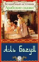 Чарівне джерело. Арабські казки. Аль Багум