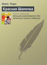 Червона Шапочка