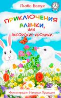 Пригоди Оленки, або Ангорські кролики