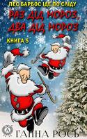 Раз Дід Мороз, два Дід Мороз