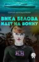 Віка Бєлова йде на війну