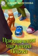 Пригоди сандалика Лівика