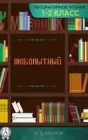Літературне читання. 1-2 клас. Допитливий