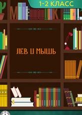 Літературне читання. 1-2 клас. Лев і Миша