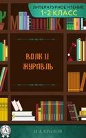 Літературне читання. 1-2 клас. Вовк і Журавель