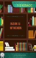 Літературне читання. 1-2 клас. Вовк і Ягня