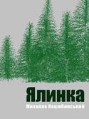 Ялинка
