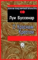 З Червоним Хрестом