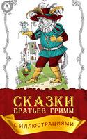 Казки братів Грімм (з ілюстраціями)