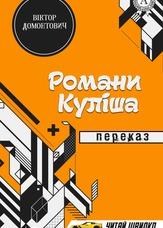 Романи Куліша. Переказ