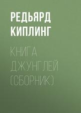 Книга Джунглів (збірка)