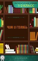 Літературне читання. 1-2 клас. Чиж і голуб