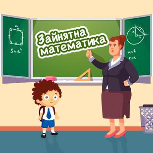 Зайнятна математика