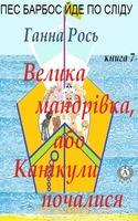 Велика мандрівка, або Канікули почалися (Книга 7)