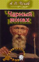 Чорний монах